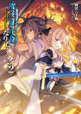[Novel] 魔剣鍛冶師になりたくて! 第01-02巻 [Maken Kajishi ni Naritakute vol 01]