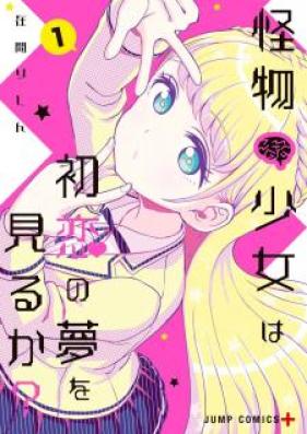 怪物少女は初恋の夢を見るか? 第01巻 [Kaibutsu Shojo wa Hatsukoi no Yume o Miruka vol 01]