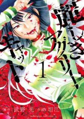 麗しきアグリーキャット 第01巻 [Uruwashiki Aguri Kyatto vol 01]