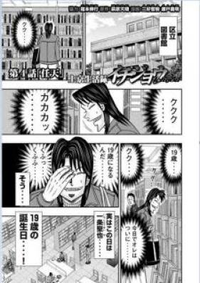 上京生活録イチジョウ 第01-04話