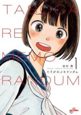 たそがれメモランダム 第01巻 [Tasogare Memorandamu vol 01]
