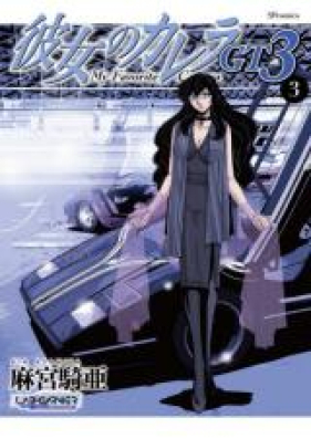 彼女のカレラGT3 第01-03巻 [Kanojo no Carrera GT3 vol 01-03]