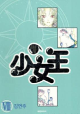 LQ -Little Queen- 第01-38巻