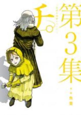 チ。−地球の運動について− 第01-03巻 [Chi Chikyuu no Undou ni Tsuite vol 01-03]