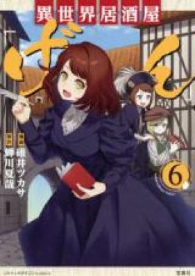 異世界居酒屋「げん」 第01-06巻 [Isekai Izakaya gen vol 01-06]