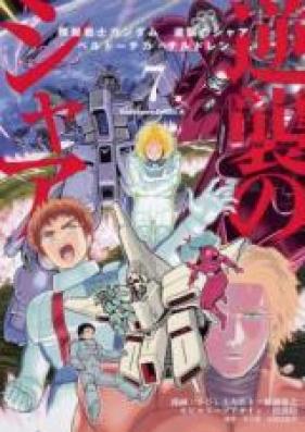 機動戦士ガンダム 逆襲のシャア ~ベルトーチカ・チルドレン~ 第01-07巻 [Kidou Senshi Gundam Gyakushuu no Char – Beltorchika Children vol 01-07]