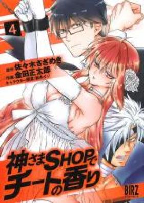神さまSHOPでチートの香り 第01-05巻 [Kamisama Shoppu de Chito no Kaori vol 01-05]
