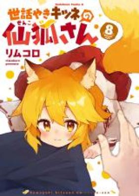 世話やきキツネの仙狐さん 第01-08巻 [Sewayaki Kitsune no Senko san vol 01-08]