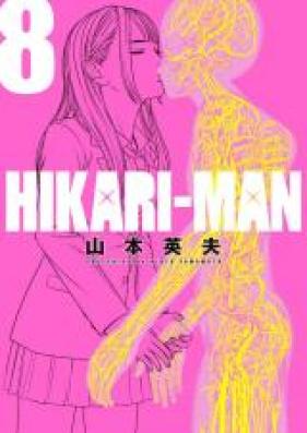 HIKARIーMAN 第01-08巻