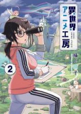 異世界アニメ工房 第01-02巻 [Isekai Anime Kobo vol 01-02]
