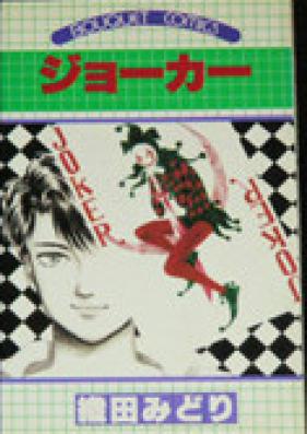 ジョーカー 第01-05巻 [Jokerr vol 01-05]