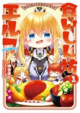 食いしん坊エルフ@COMIC 第01巻 [Kuishinbo Erufu Attomaku Komikku vol 01]