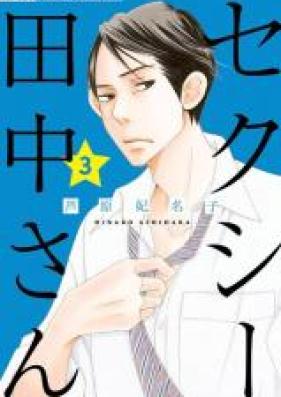 セクシー田中さん 第01-04巻 [Sekushi Tanaka san vol 01-04]