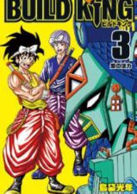 BUILD KING 第01-03巻