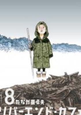 リバーエンド・カフェ 第01-03巻 [Riba Endo Kafe vol 01-03]