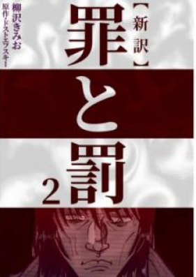 新訳罪と罰 第01-03巻 [Shinyaku Tsumi to Batsu vol 01-03]
