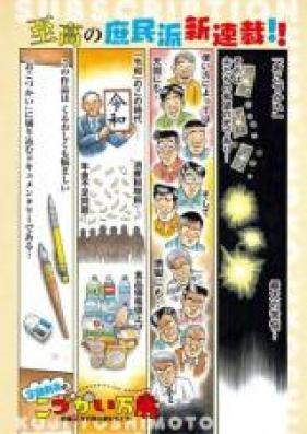 定額制夫のこづかい万歳 月額2万千円の金欠ライフ 第01-03巻 [Teigakusei Otto no Kozukai Banzai Getsugaku Nimansen'en no Kinketsu Raifu vol 01-03]