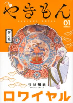 やきもんロワイヤル 第01-02巻 [Yakimon Rowaiyaru vol 01-02]